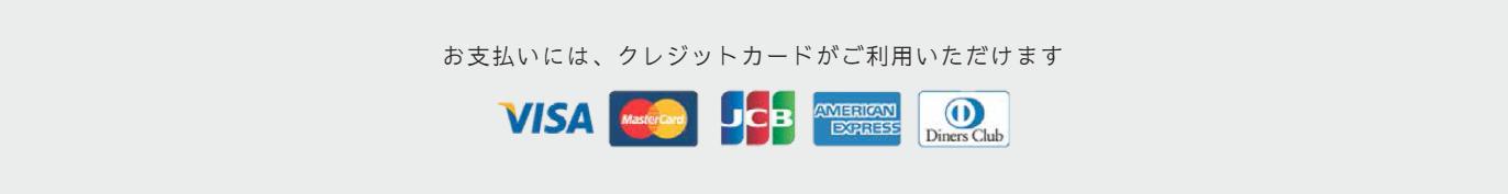 nipt検査にご利用いただけるクレジットカード