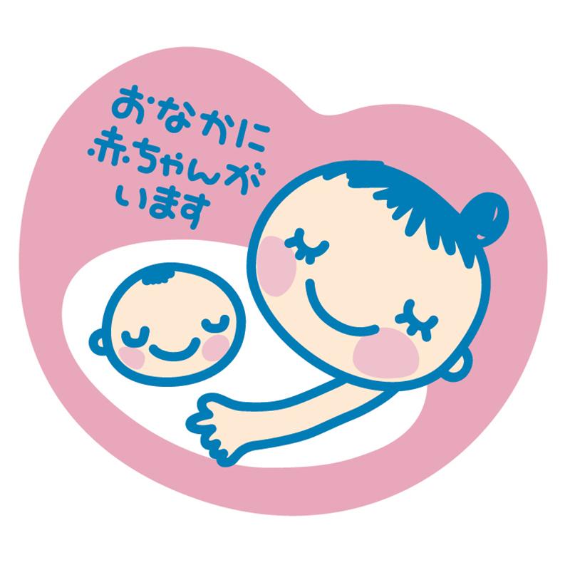 青山ラジュボークリニックは妊産婦さんにやさしい環境づくりに取り組んでいます