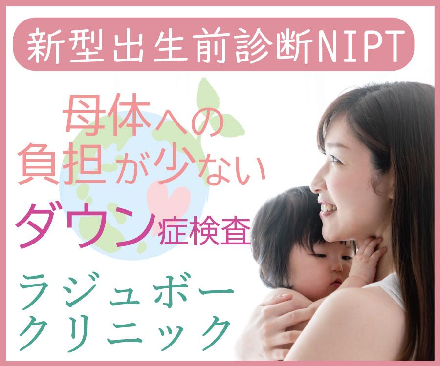 新型出生前診断NIPTのラジュボークリニック